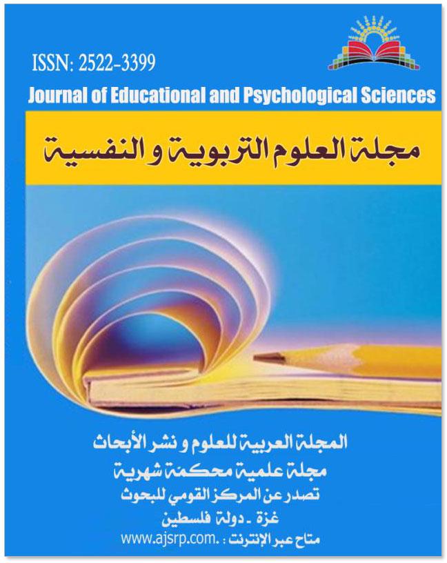 مجلة العلوم التربوية و النفسية